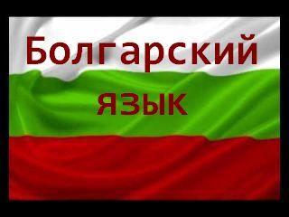 Как мы искали жилье в Варне, болгарский язык, как мы искали жилье, важные фразы для аренды в Болгарии